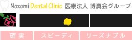 Nozomi Dental Clinic 医療法人 博真会グループ のぞみ歯科空港東